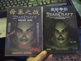 【游戏光盘】星际争霸 母巢之战(2CD光盘)游戏手册