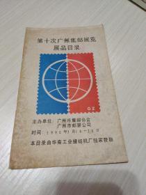 《第十次广州集邮展览展品目录》