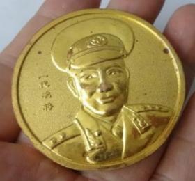 国酒茅台敬献一代名将纪念章 合金镀金直径50毫米
