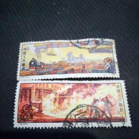 T26邮票2张