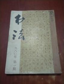 书法1980年第1 2 4 5 6期(5册合订)