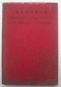 1929年初版:域外谚语摘句集(英汉对照)