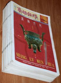 《商旅纵横》创刊号73本(重样的,2002年4月发行,8开本铜版纸,23版)。.