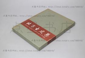 私藏好品《北京古建筑》原函8开精装 文物出版社1986年一版一印