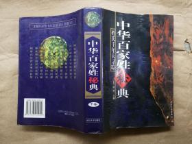 中华百家姓秘典(下卷)