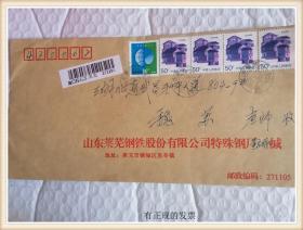 实寄封:山东莱芜钢铁股份有限公司特殊钢厂