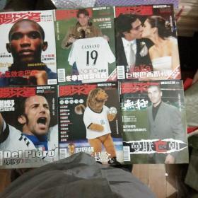 踢球者,精彩足球周刊2005年第31期-39期;06年40.41.50【共12本】