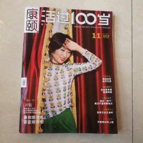 康颐~活过100岁(2019-11总75期)