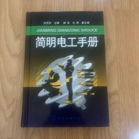 简明电工手册