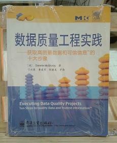 数据质量工程实践:获取高质量数据和可信信息的十大步骤
