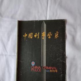 中国刑事警察  创刊号
