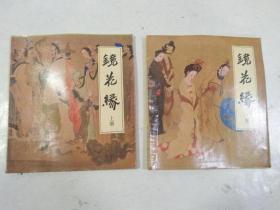 《镜花缘》连环画上下册全 陈冬至获奖连环画 1985年 天津人民美术出版社
