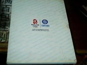 中国邮票2005 [黑龙江移动通信有限公司齐齐哈尔分公司]