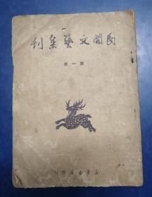 创刊号:民间文艺集刊 第一册
