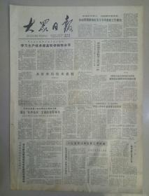 大众日报1980年11月27日(4开四版)各地贯彻国务院关于今年财政工作通知;学习生产技术提高科学种田水平;人民日报刊载冯文彬文章:关于社会主义民主问题。