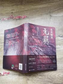 无羁 四川文艺出版社