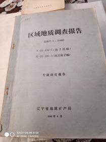 区域地质调查报告(油印本)6本
