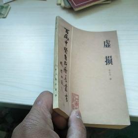 百病中医自我疗养丛书 虚损