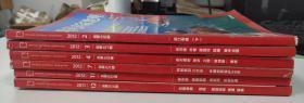 中国国家地理2012年第2.3.4.7.11.12期   六本合售
