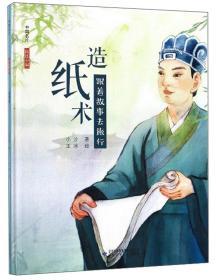 中国名片.科技中国:造纸术(精装读物)
