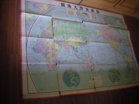 1950年 最新世界大地图~巨幅 148*106厘米
