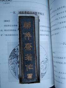 书斋墨香◆浩然斋集墨之一:药(药)倦斋著作墨