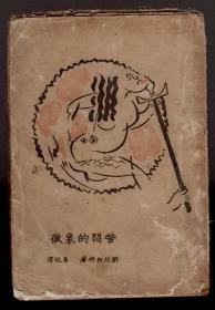 1935年 上海北新书局发行 鲁迅译《苦闷的象征》毛边本一册(封面装帧精美,版权页贴鲁迅版权印票一枚)