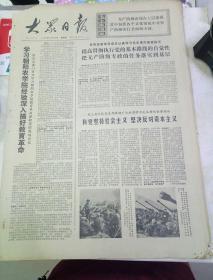 文革报纸--大众日报1975年2月20日(4开四版)学朝阳农学院经验