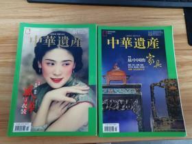 中国国家地理2019年 第3、5两本合售