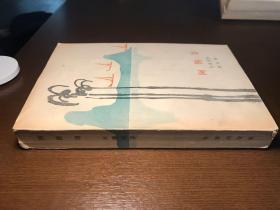 """签名钤印赠本 外国文学 【阿陆哥】 作家社罕见老版 63年初版初印仅印3000册 """"张守义""""插画作品,签名自留纪念本"""