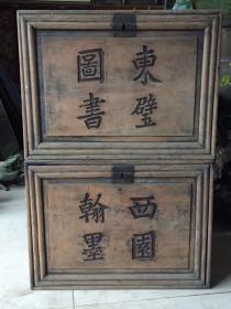 《特价》精品,清代木雕书法书箱一对,《东璧图书,西园翰墨》