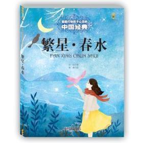 最能打動孩子心靈的中國經典—繁星?春水
