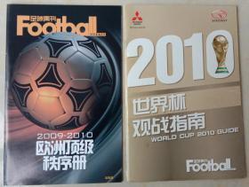 2010世界杯观战指南 欧洲顶级序册