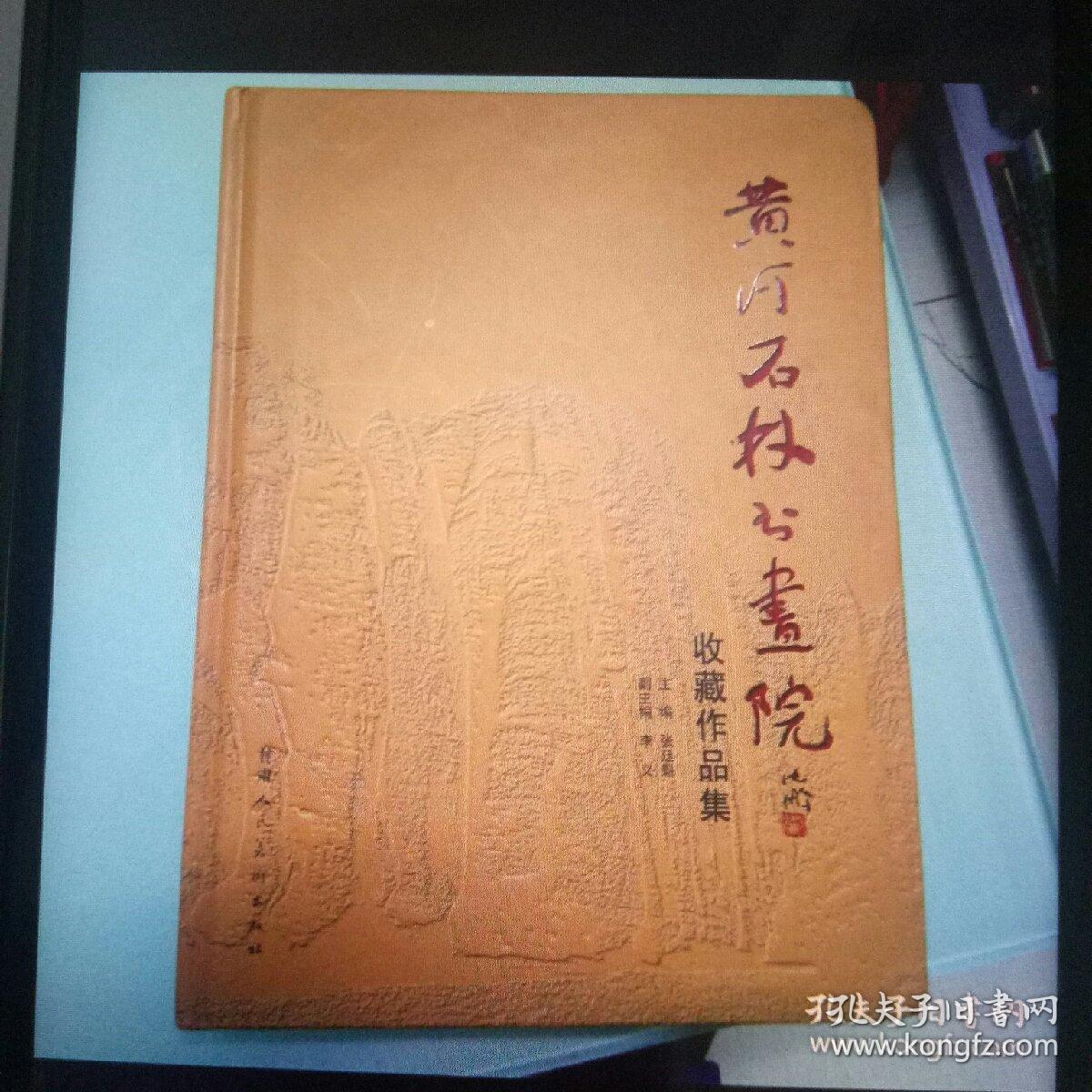 黄河石林书画院收藏作品集