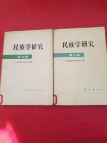 民族学研究第六辑民族学研究第七辑【2本合售】