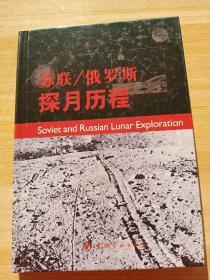 苏联/俄罗斯探月历程