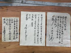 约八十年代 信札3页 作者不识 尺寸分别(20x13)(28x19)(28x20)