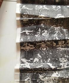 孔庙碑拓片两张  172/52