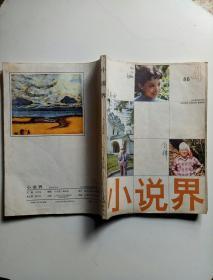 小说界(1986年4)