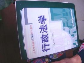 公共管理硕士(MPA)系列教材:行政法学