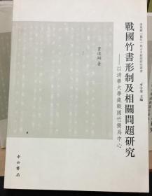 战国竹书形制及相关问题研究:清华大学藏战国竹简为中心