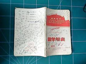 辽宁省中学试用课本 数学用表   (扉页有毛主席像)263