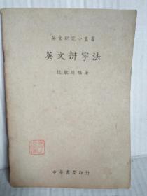 英文拼字法(英文研究小丛书)