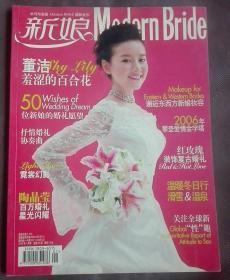 新娘2006年1