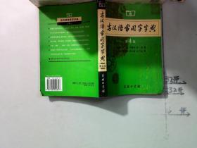 古汉语常用字字典(第4版)、