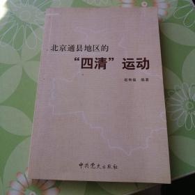 """北京通县地区的""""四清""""运动"""