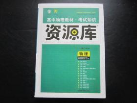 高中教辅:理想树 高中教材.考试知识 资源库 物理【少笔迹】