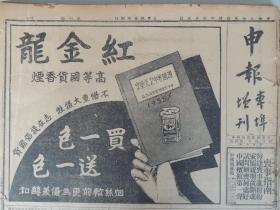 1935年2月9日 申报本阜增刊 上海出版  头版红金龙香烟半版广告 家人《节日》 代妮《寂寞的岁月》 龙《和平与战争心理的测验》 克明《河上夜话》 申报电影专刊 玛格雷苏丽文的《溜婚》影评 《评蛮女情深》《评月媚花娇》 华书《外国明星的业余生活》 大量民国电影广告