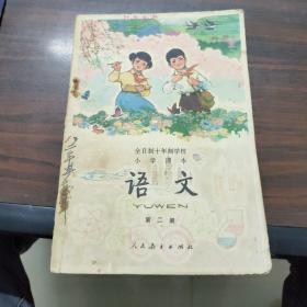 全日制十年制学校小学课本 语文 第二册