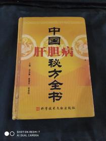 中国肝胆病秘方全书【精装】